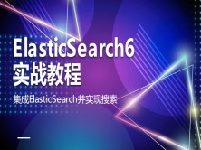 Java开发ElasticSearch6实战教程
