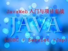 JavaWeb入门与项目实战课程(Servlet + JSP + JDBC)