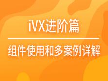 【iVX经典进阶】组件使用和多案例详细讲解