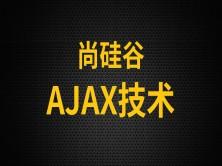 尚硅谷前端AJAX技术(2020最新版)  【本教程不提供答疑服务】