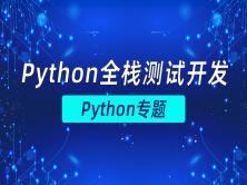Python全栈测试开发——Python专题