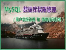 MySQL 数据库权限管理(用户高级管理和精确访问控制)