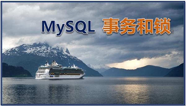 MySQL 事务和锁