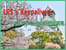 LVS + Keepalived 实现 MySQL 负载均衡与高可用