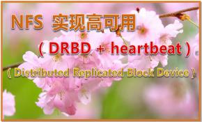 NFS 实现高可用(DRBD + heartbeat)