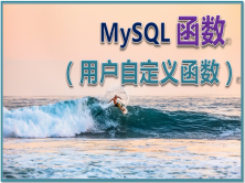 MySQL 函数、用户自定义函数