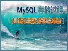 MySQL 存储过程(创建海量数据实验环境)
