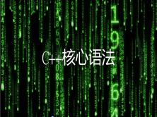 C++核心语法