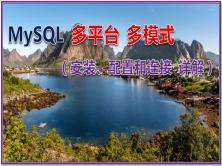 MySQL 多平台多模式(安装、配置和连接 详解)