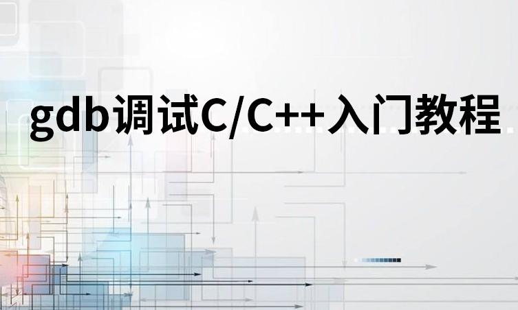 Linux开发入门:使用gdb调试C/C++入门教程