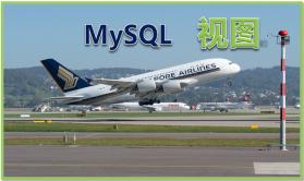 MySQL 视图