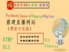 FFmpeg+Nginx+Rtmp+HLS+Videojs搭建直播网站(理论与实战)