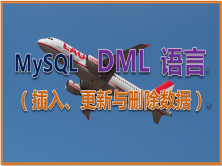 MySQL DML 语言(插入、更新与删除数据)