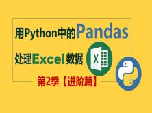 【曾贤志】用Python中的Pandas处理Excel数据 第2季 进阶篇