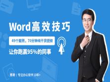 职场高手必备:学习49个Word高效技巧,告别加班,跑赢95%的同事