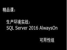 精品课: 生产环境实战  SQL Server 2016 AlwaysOn 可用性组