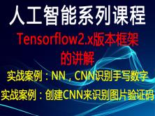 Tensorflow2.x版本框架的讲解以及实战案例:通过NN,CNN识别手写数字和识别图形验证码