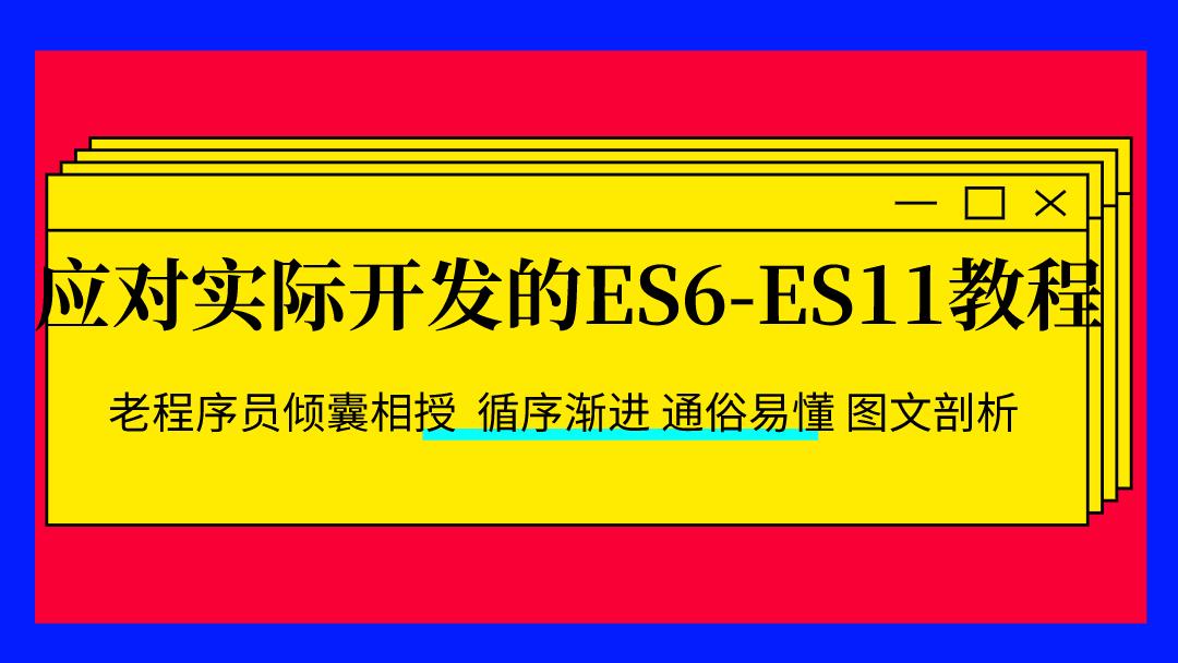 应对实际开发的ES6-ES11教程