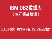 IBM DB2数据库培训实战教程(生产环境)