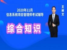 2020年11月信息系统项目管理师-高级(综合知识)