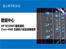 数据中心 HP SE326M1 服务器和 Cisco 4948 交换机介绍及故障维修