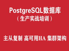 PostgreSQL数据库培训实战教程(生产环境)