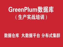 GreenPlum分布式集群数据库培训实战教程(生产环境)