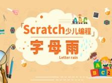 字母雨-Scratch少儿编程
