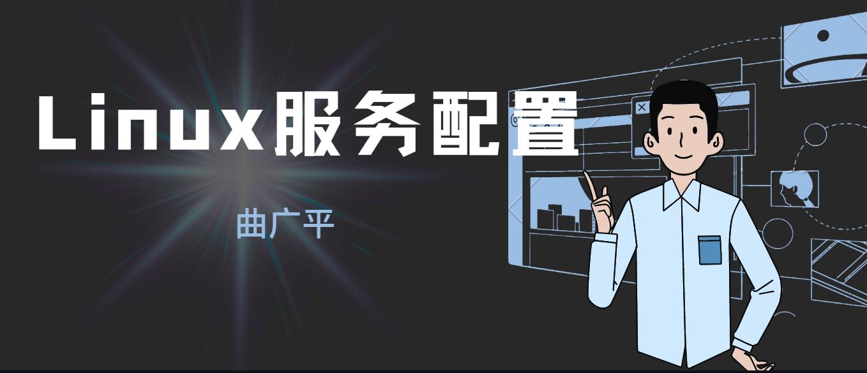 Linux服务配置
