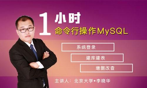 1小时学习——命令行操作MySQL