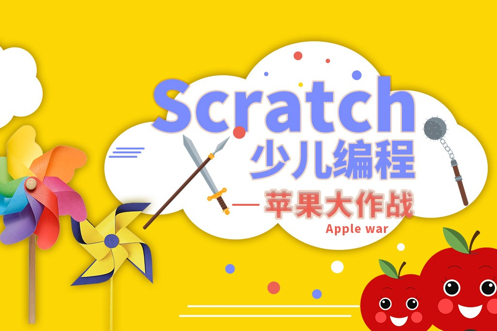 苹果大作战-Scratch少儿编程
