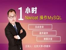 1小时学习——Navicat操作MySQL