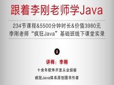 跟着李刚老师学Java