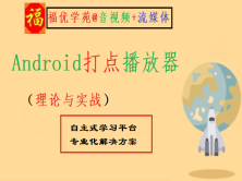 Android打点播放器