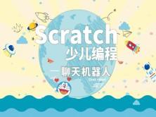 聊天机器人-Scratch少儿编程