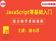JavaScript零基础入门(精品课)【2020新版】