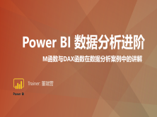 Power BI 数据分析进阶之M函数与DAX函数在数据分析中的进阶运用