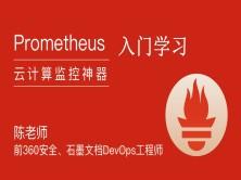 Prometheus入门学习-云计算监控神器