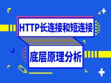 面试官问我:HTTP长连接与Socket连接的关系?我竟然回答不上来...