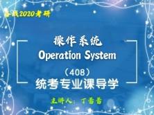 备战2021年考研——操作系统精品课