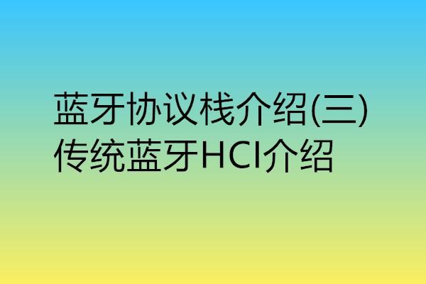 蓝牙协议栈介绍(三)- 传统蓝牙HCI介绍