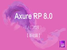 Axure RP 8.0:入门教程(基础篇)