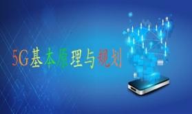 5G基本原理与规划