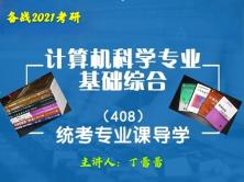 备战2021考研——计算机专业基础综合(408统考)十年真题精讲(数据结构)