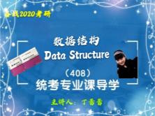 数据结构考研精品课(丁蕾蕾老师讲解)
