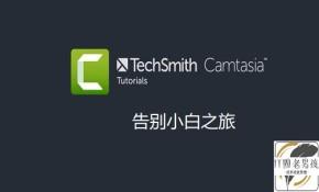 告别Camtasia Studio小白之旅