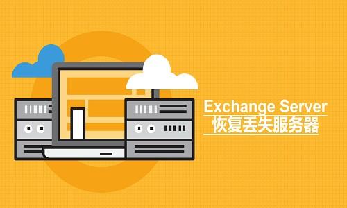 恢复丢失的Exchange Server服务器