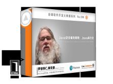 Java安全编码规则:Java串行化
