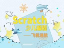 飞机迷航-Scratch少儿编程