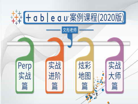 Tableau案例课程专题(2020版)